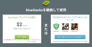 BlueStacks4 2ドル