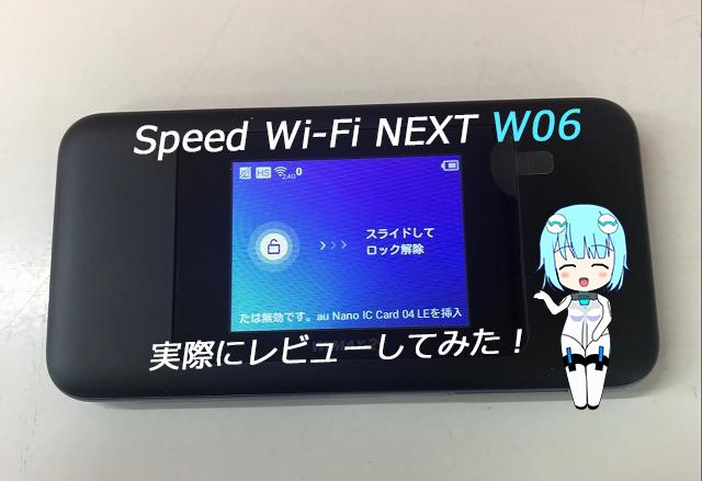 WiMAXのW06をレビュー!速度・料金で失敗しない全知識【プロ直伝】