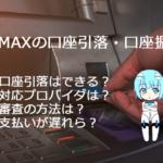 wimax 口座引落