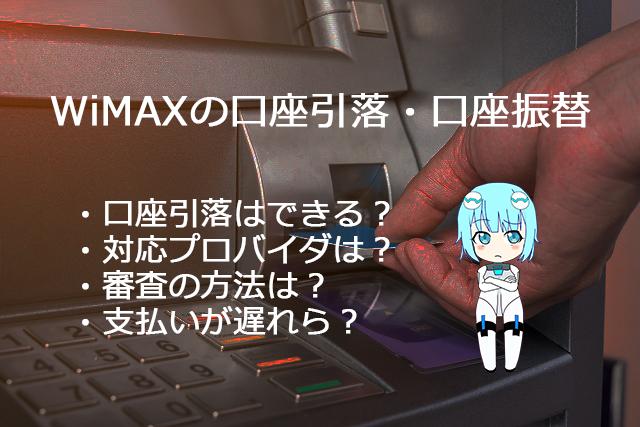 WIMAXの口座引落・口座振替を徹底解説!プロバイダ選び~審査手順まで