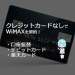 WiMAX クレジットカードなし