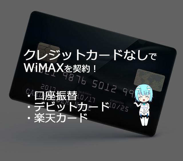 クレジットカードなしのWiMAXの契約!5分でわかる解説 デビットカードも