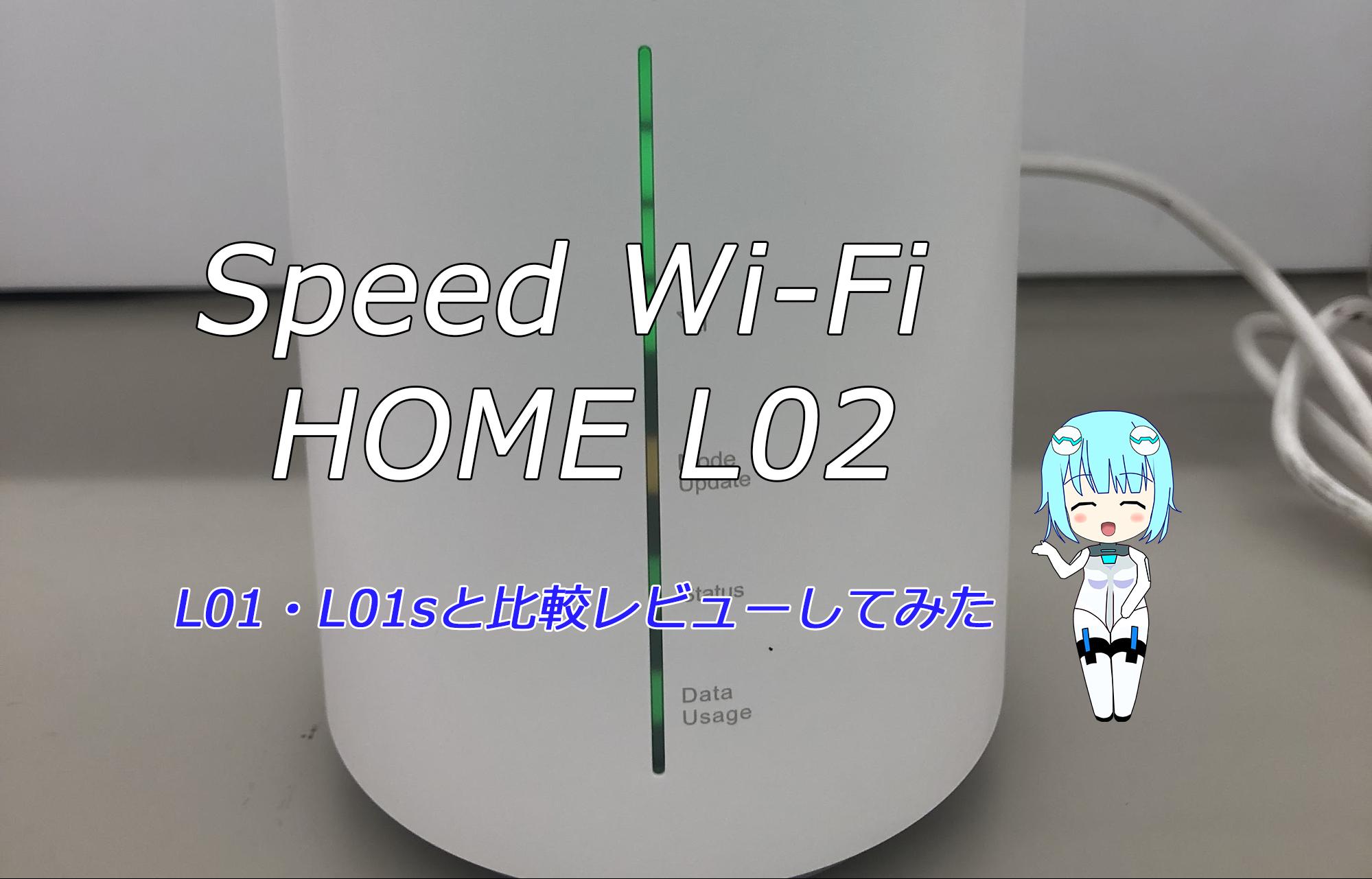 UQ「HOME L02」をレビュー!L01sとの比較や速度・使い方を徹底解説
