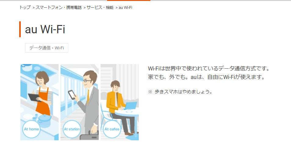 auのWi-Fiルーターを完全解説!5分で分かるauユーザー向けWi-Fi戦略