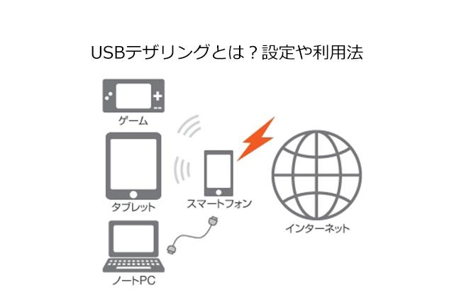 「USBテザリング」の便利な利用方法とやり方!スマホで安定したネット