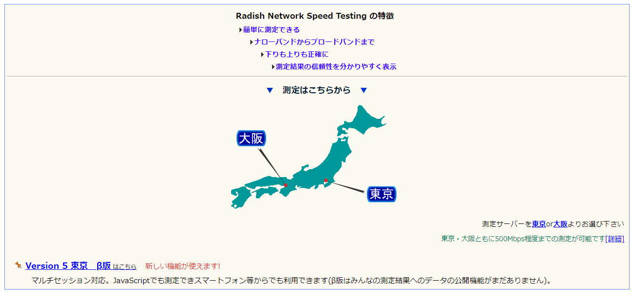 「Radish Network Speed Testing」の使い方と見方を解説|プラグイン不要