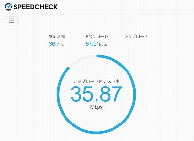 「Speedcheck」通信速度の計測方法と見方を解説|正確なスピードを計測